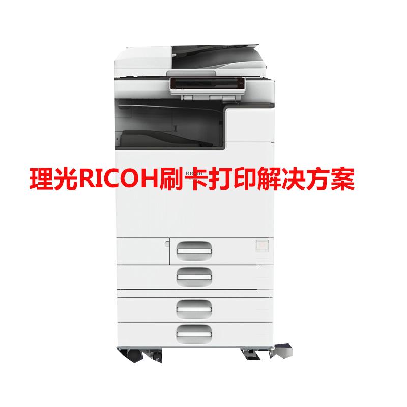 理光RICOH文印管理软件解决方案刷卡打印